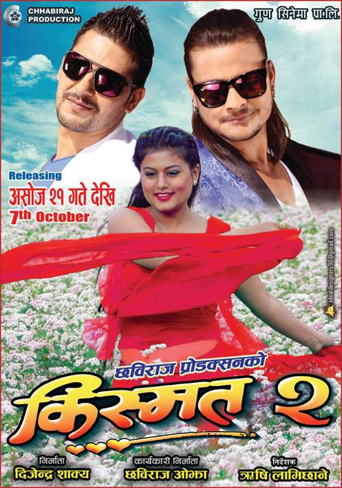 Nepali Movie - Kismat 2 (Shilpa Pokharel)